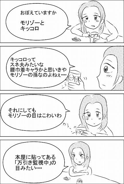 s-モリゾーとキッコロ.jpg