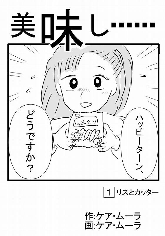 s-リスとカッター0001.jpg