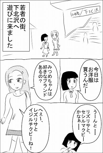 s-下北沢0030.jpg