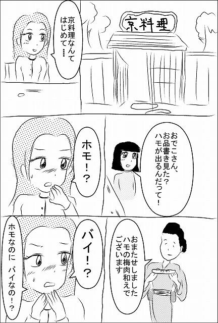 s-京料理.jpg