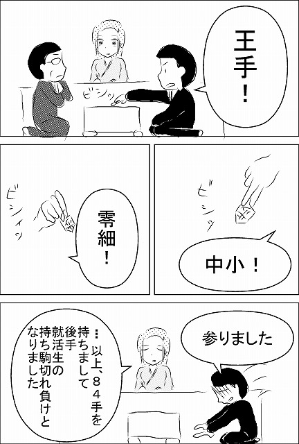 s-人生の詰み将棋.jpg