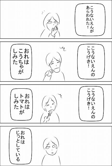 s-口内炎クエスト0032.jpg
