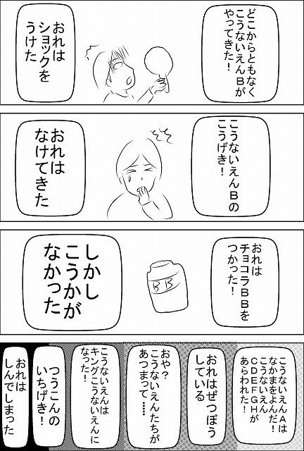 s-口内炎クエスト0033.jpg