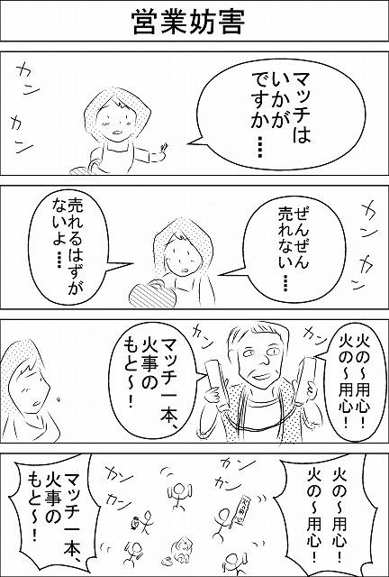 s-営業妨害.jpg