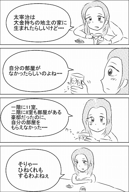 s-太宰治.jpg