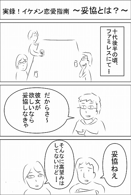 s-妥協0017.jpg