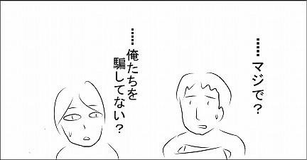 s-妥協0020.jpg