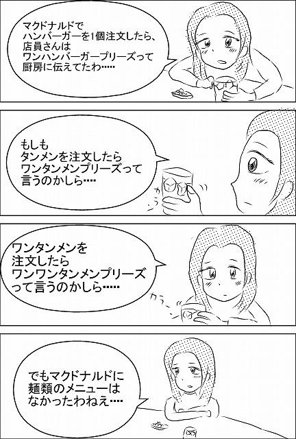 s-宅飲み.jpg