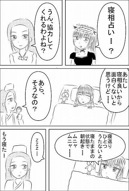 s-寝相占い0021.jpg