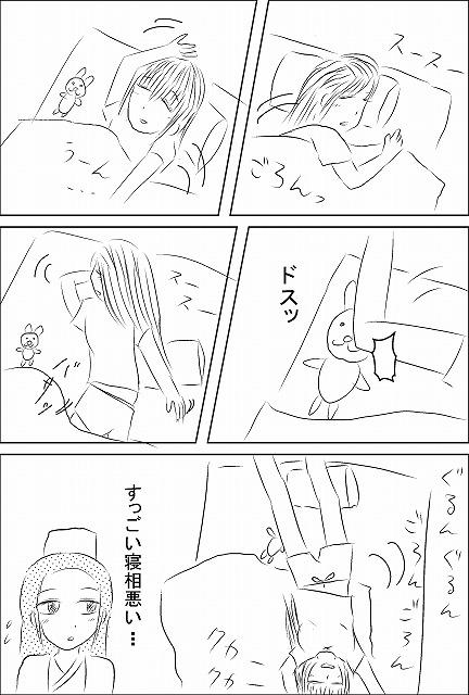 s-寝相占い0022.jpg