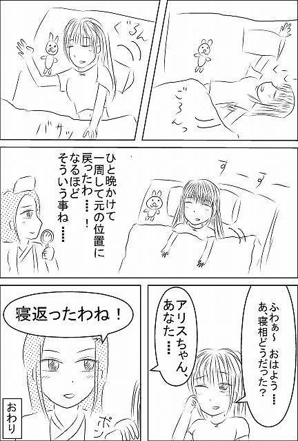 s-寝相占い0023.jpg