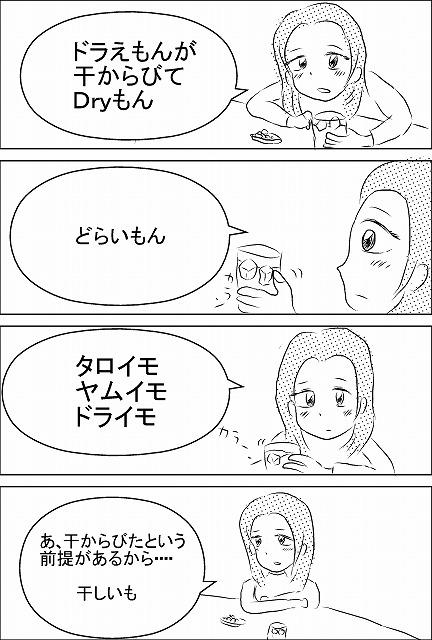 s-干.jpg