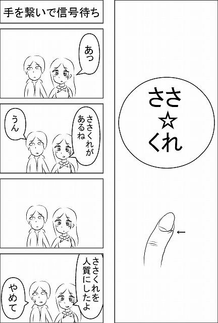 s-手を繋いで信号待ち.jpg