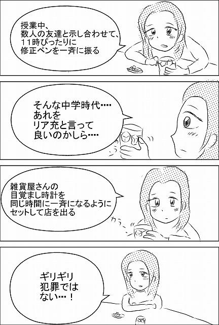 s-時間.jpg