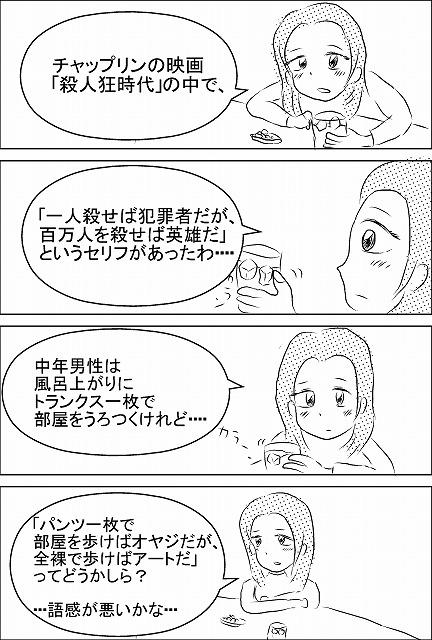 s-殺人狂時代.jpg