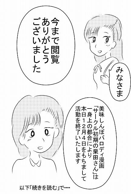 s-活動終了のお知らせ.jpg