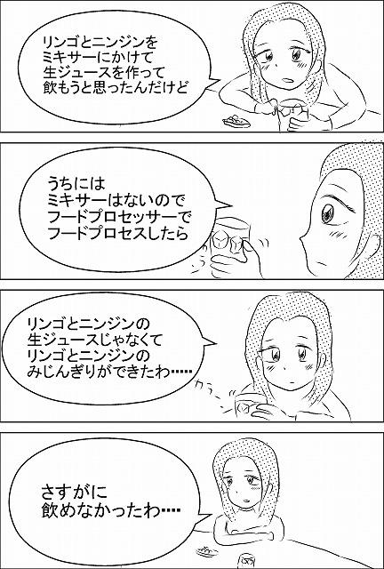 s-生ジュース.jpg