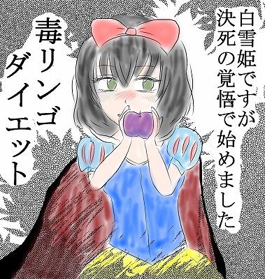 s-白雪姫.jpg