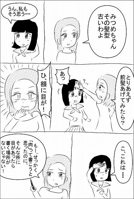 s-目1.jpg