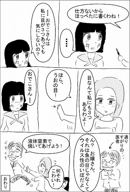 s-目2a.jpg