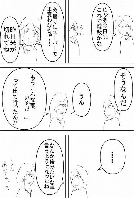 s-米.jpg