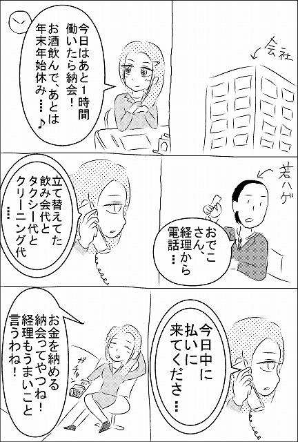 s-納会.jpg