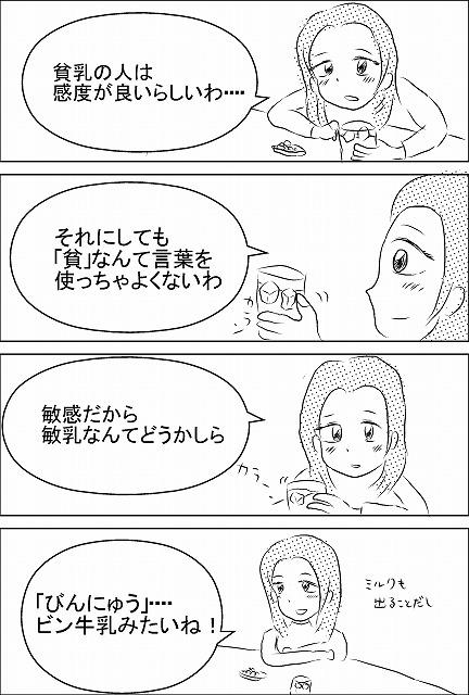 s-貧乳の人.jpg