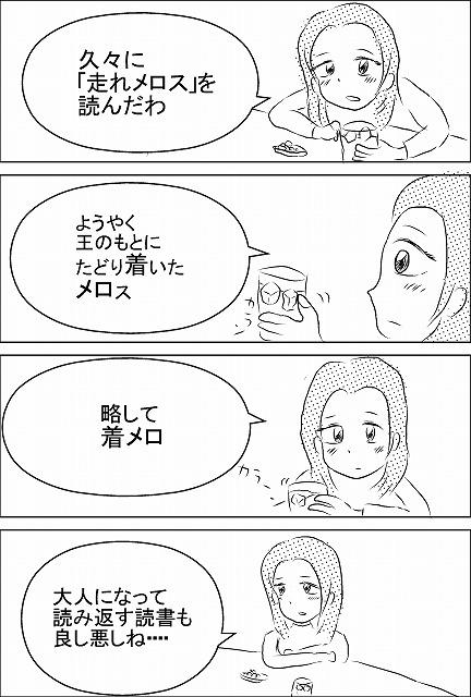 s-走れメロス.jpg