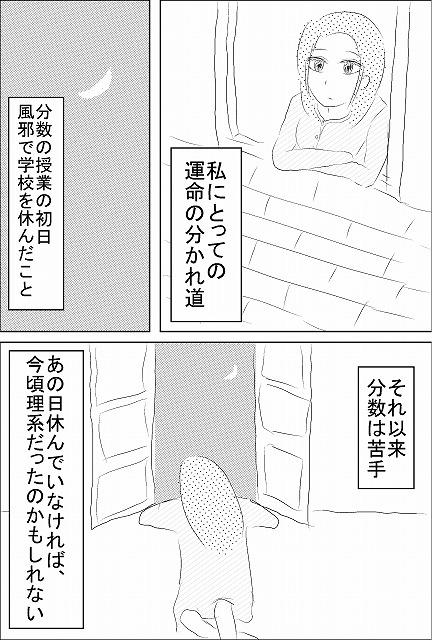 s-運命の分かれ道.jpg