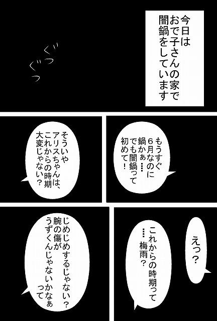 s-闇鍋1.jpg