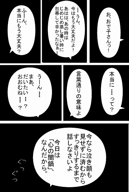 s-闇鍋2.jpg