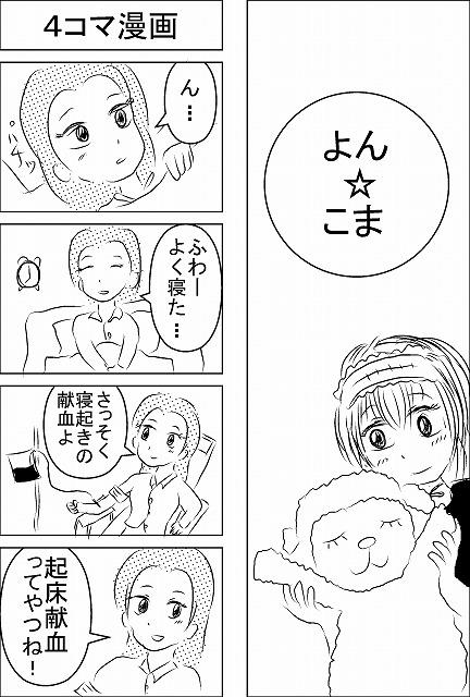 s-4コマ漫画.jpg