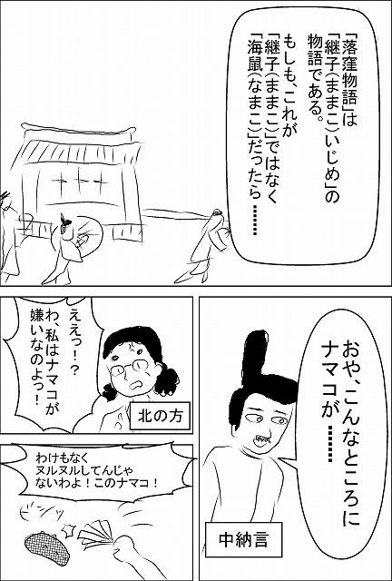 s-namako1.jpg