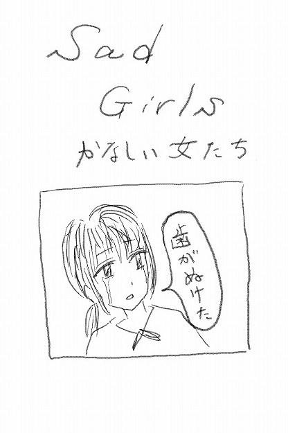 s-sadgirls0048.jpg