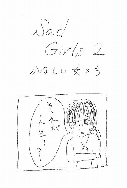s-sadgirls20052.jpg